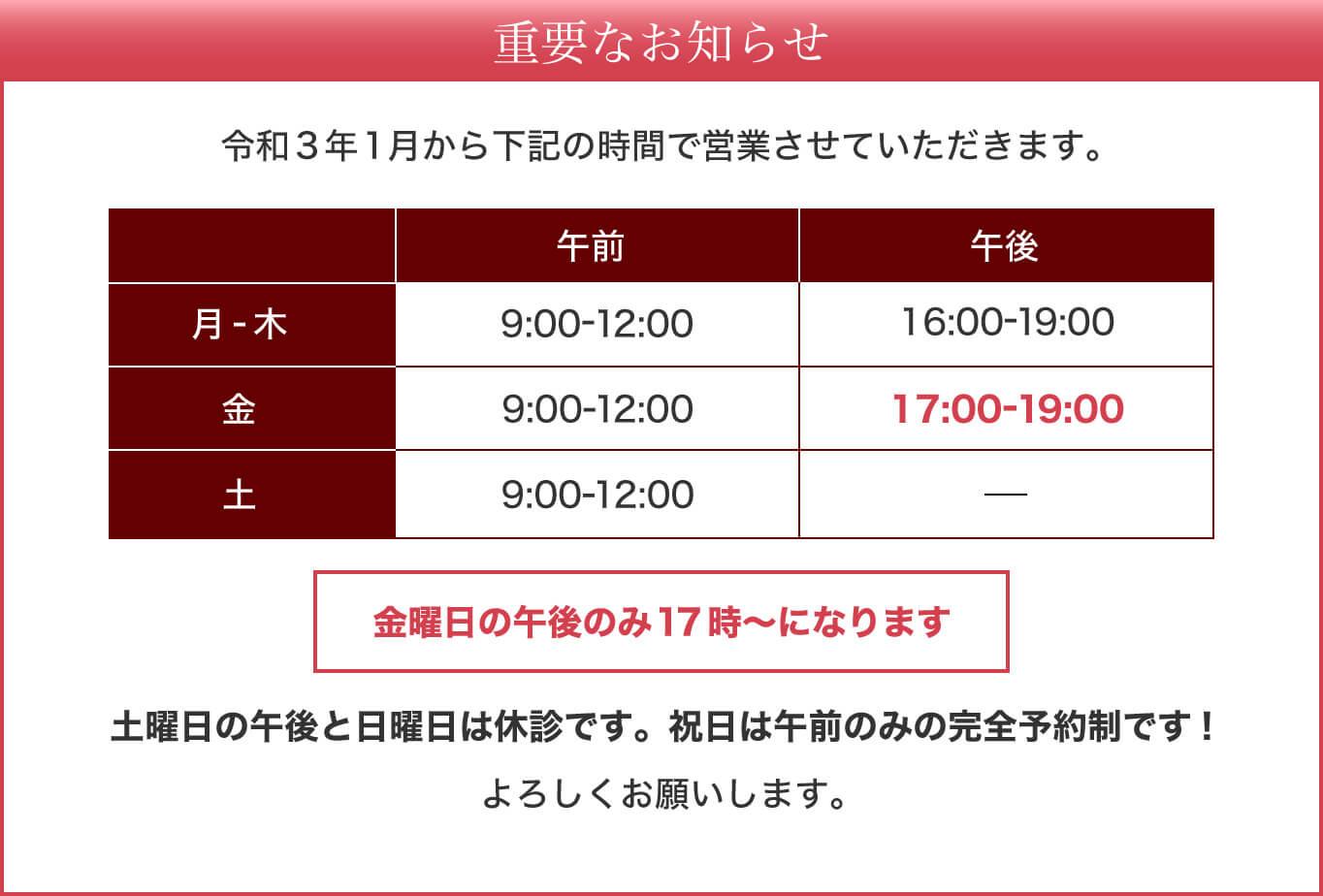 重要なお知らせ 令和3年1月から金曜日の午後のみ17時〜になります