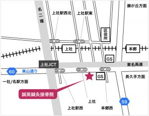 誠英鍼灸接骨院の近隣地図